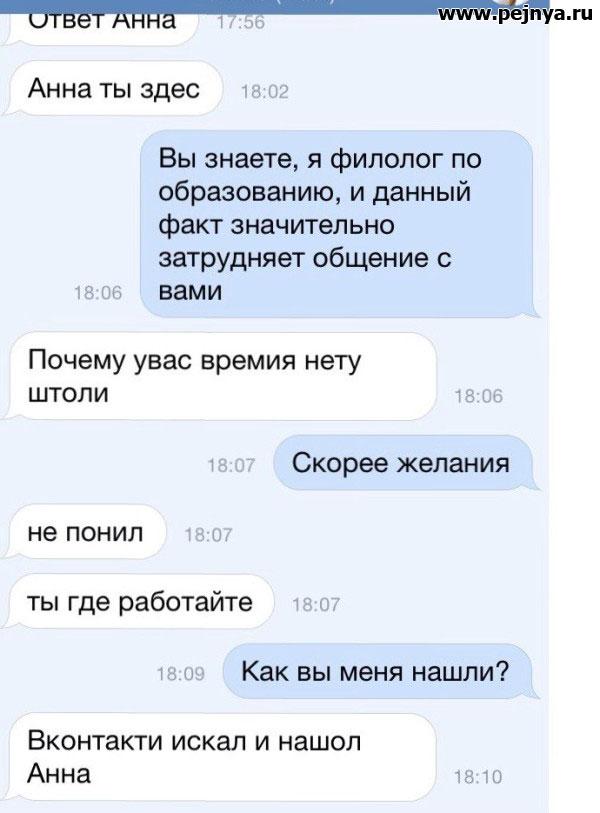 смешные диалоги при знакомстве